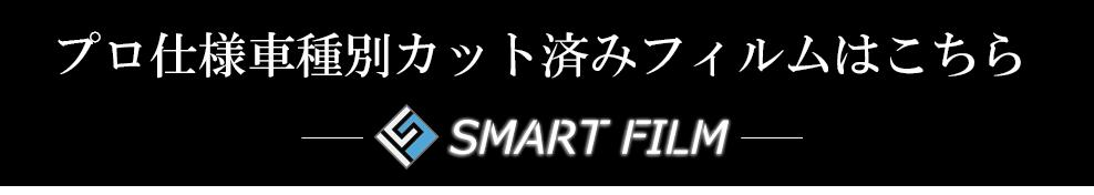 車種別カット済みフィルム「スマートフィルム」